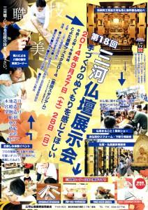 第18回三河仏壇展示会表 (1)