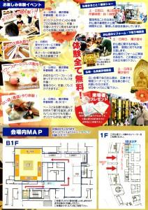 第18回三河仏壇展示会表 (2)
